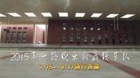 """2015""""一路欢乐新藏线""""骑行西藏 山地车破风219 预告MV 川藏线 范玮琪 最初的梦想"""