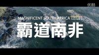 《霸道南非》带你看不一样的海