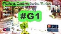 [酷爱]植物大战僵尸花园战争G1忙碌的小豌豆 #Plants vs. Zombies Garden Warfare