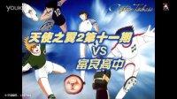 【MsTer.贝】FC 天使之翼2 (足球小将) 第十一期 VS 富良高中