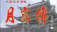 月容传(全剧)-广东潮剧院一团
