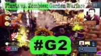 [酷爱]植物大战僵尸花园战争G2战队守护神太阳花 #Plants vs. Zombies Garden Warfare