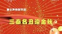 秦之声2015《三秦名丑迎金秋》上