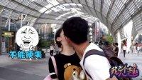 我乐个趣:街头互动你的初吻可以借给我吗?