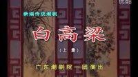 白高粱(全剧)- 广东潮剧院一团