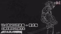 【MGR】合金装备崛起复仇 114的MGR讲座第二期 - 全招式完全解析篇