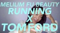 傅沛 MELILIMFU RUNNING X TOMFORD 运动与美妆 测评