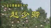 潮剧: 赵少卿(全剧)-广东潮剧院一团