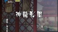 神龙彩凤(下)-潮剧院一团