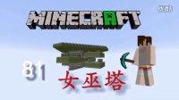 我的世界☆明月庄主☆[81]女巫塔Minecraft
