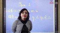 娜塔莎俄语视频教程《走遍俄罗斯1》第一课 俄语零基础入门教学