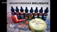 MOUNTAINOAK 橡树山烟油评测 来自田纳西州最醇正的烟草味道