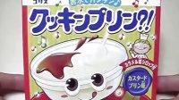 【喵博搬运】【日本食玩-可食】蛋奶冻布丁o(〃'▽'〃)o