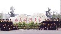 西南科技大学生物工程1003班毕业纪念视频