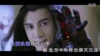 【官方MV】赵丽颖.许志安  -  乱世俱灭(蜀山战纪影视原声带)