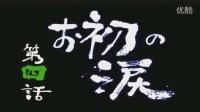 新鬼武者03-第四章