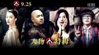 《港囧》特辑之人物关系版   9月25日《港囧》全国公映