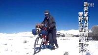 骑行丨关于藏北与羌塘
