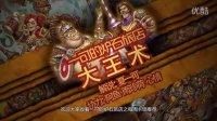 【夏一可】炉石传说卡组推荐:大王术