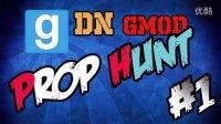 【DN GMOD】躲猫猫(Prop Hunt)#1-幸运日