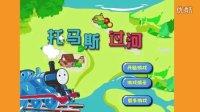 托马斯过河 开发儿童潜力小游戏儿童玩具 亲子小游戏