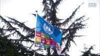 全球首面可持续发展目标旗帜在中国升起