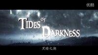 《黑暗之潮-洛丹伦联盟》(上)