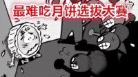 【吃货人生】最难吃月饼选拔大赛 秒杀五仁!