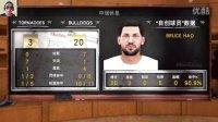 【布鲁】NBA2K16生涯模式 高中场均30+无解!(一)