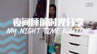 夜间睡前时光分享 Night Time Routine | MissLinZou
