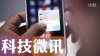 【科技微讯】iPhone 6s 特性解说-3D touch
