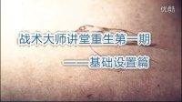 【战术大师讲堂重生第一期】重生设置篇