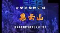 大型秦腔历史剧——《集云山》 秦腔 第1张