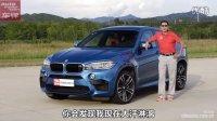 ams王威测试 宝马X6 M 专业测试视频