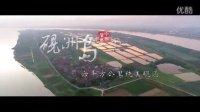 肇庆砚洲岛旅游宣传片【2015官方版】