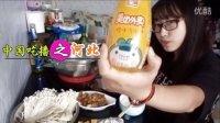382【处女座的吃货】中国吃播,卷毛投稿  吃出个未来·美食,吃饭直播,中国版木下