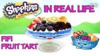 Shopkins 现实版 玩具 FIFI 水果挞 Fruit Tart