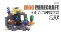 乐高 我的世界 21119 地牢 LEGO Minecraft The Dungeon