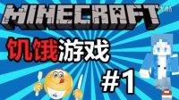 【螃蟹】我的世界饥饿游戏#1我不会玩啊!
