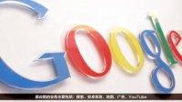 谷歌帝国全景探秘 16