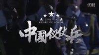 《中国仪仗兵》第二集