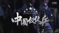 《中国仪仗兵》第一集