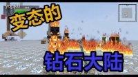 小本我的世界《变态的钻石大陆》Ep1 机智一回造空岛 MC=Minecraft
