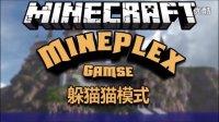 【DN我的世界】Minecraft - Mineplex小游戏服务器 - 如何跟VIP躲猫猫