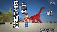 【天骐】我的世界侏罗纪恐龙MOD 在服务器安个小家 恐龙生存记EP.1