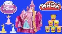 迪士尼公主娃娃玩具 Disney Princess Toys 迪士尼城堡 castle 培乐多彩泥 橡皮泥 美女与野兽 灰姑娘