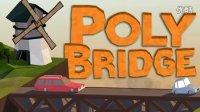 Poly bridge#2(桥梁建筑师)丨我就是灵魂建桥师!