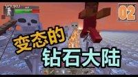 小本我的世界《变态的钻石大陆》Ep2 能不能消停 MC=Minecraft