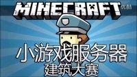 【DN我的世界】Minecraft - Mineplex小游戏服务器 - 建筑大赛