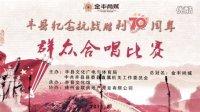 丰县华山中学合唱团